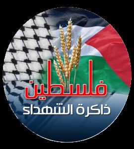 فلسطين ذاكرة الشهداء