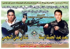 فلسطينيان في نتانيا