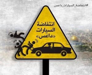 انتفاضة السيارات
