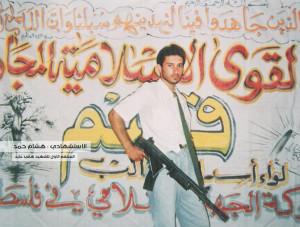 الشهيد هشام حمد